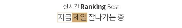 실시간 Ranking Best